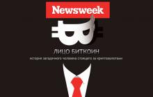 Сатоши Накамото Newsweek