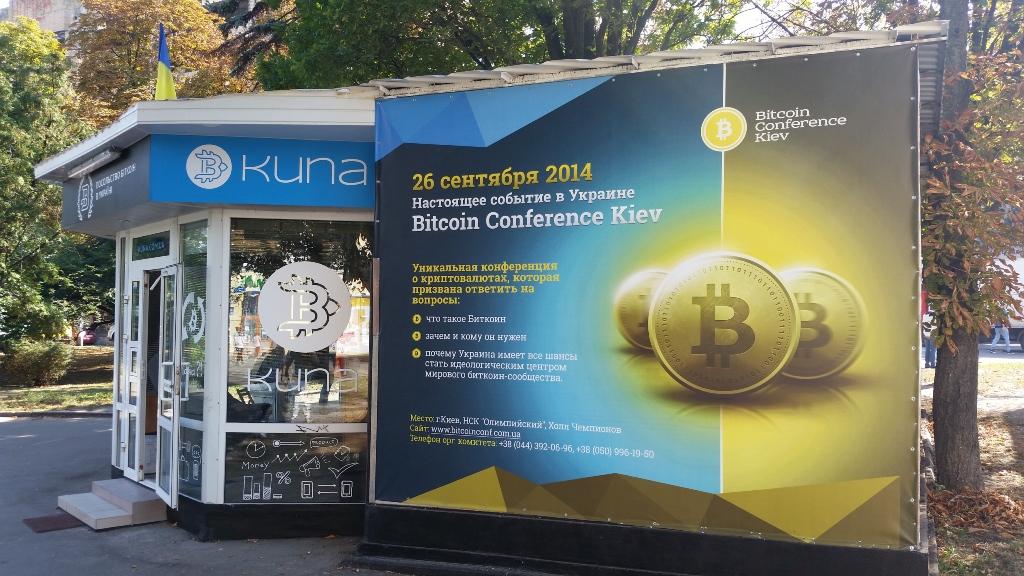 Баннер конференции о криптовалютах