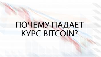 курс-биткоин