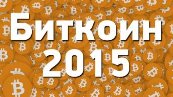биткоин-2015
