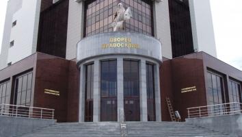 областной суд Свердловской области Биткоин