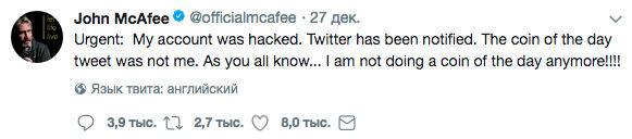 Макафи сообщает о взломе аккаунта
