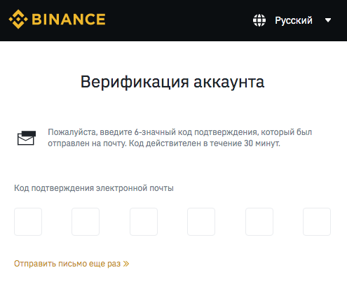 Binance подтверждение почты