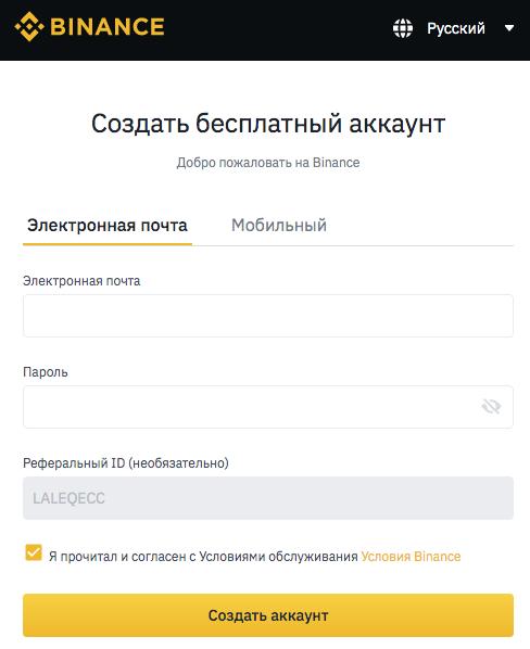 Процесс создания нового аккаунта на Binance - первый шаг