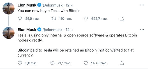 Маск сообщает о сохранении биткоинов на счету Tesla
