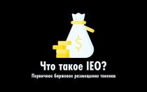 Что такое IEO?